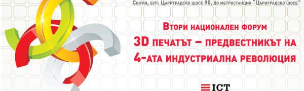 vtori_konkurs_za_3D_pechat